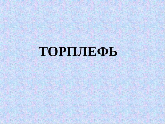 ТОРПЛЕФЬ