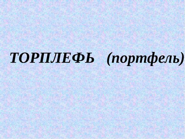 ТОРПЛЕФЬ (портфель)