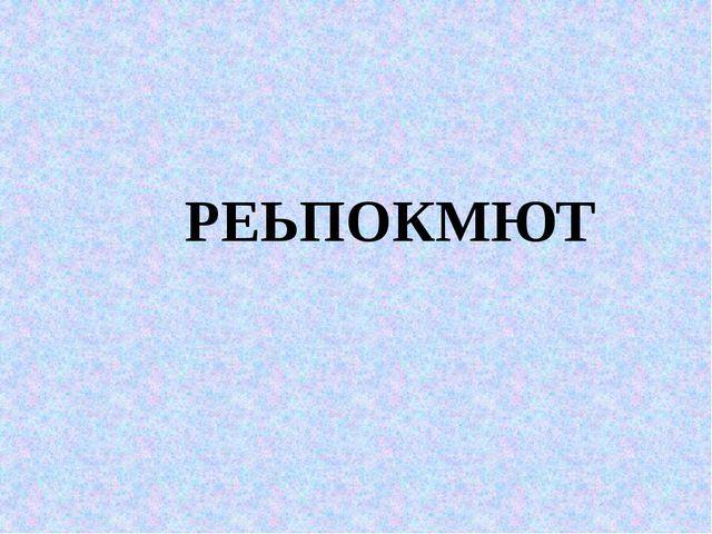 РЕЬПОКМЮТ