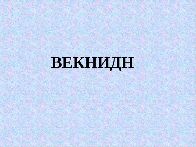 ВЕКНИДН