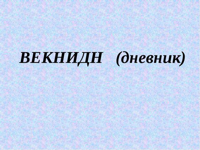 ВЕКНИДН (дневник)