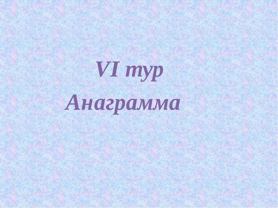 VI тур Анаграмма