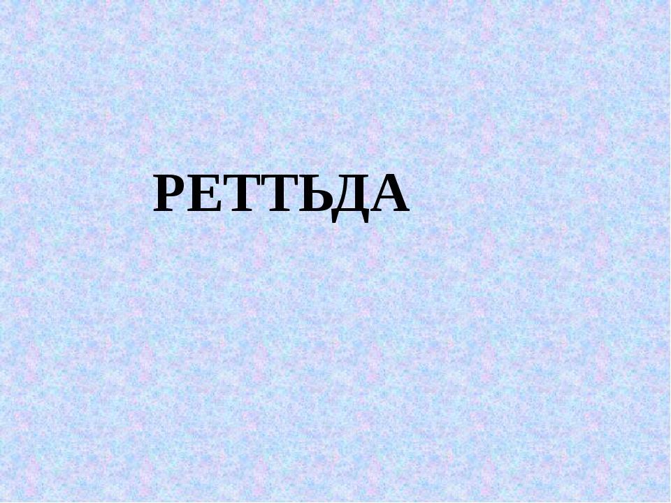 РЕТТЬДА