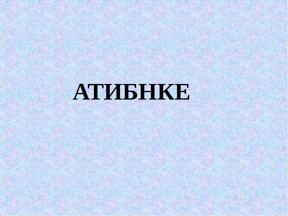 АТИБНКЕ
