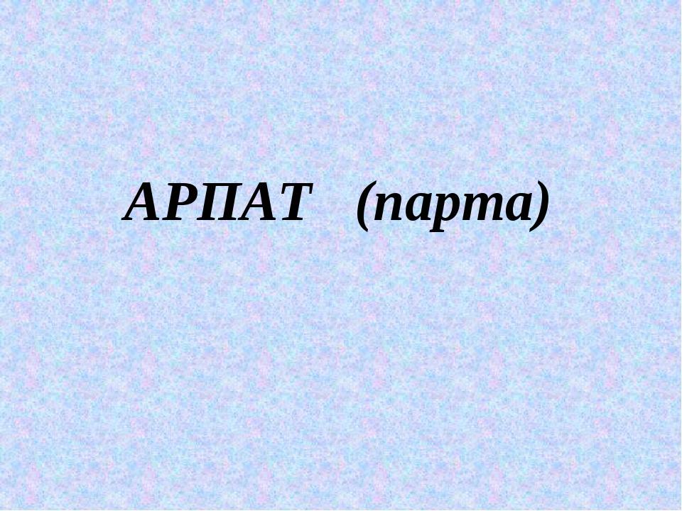 АРПАТ (парта)