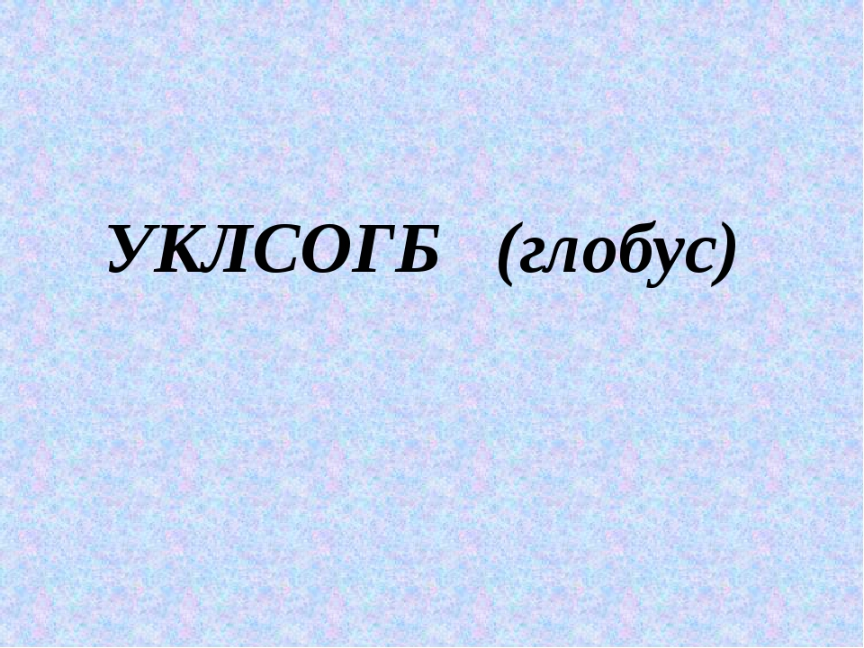 УКЛСОГБ (глобус)