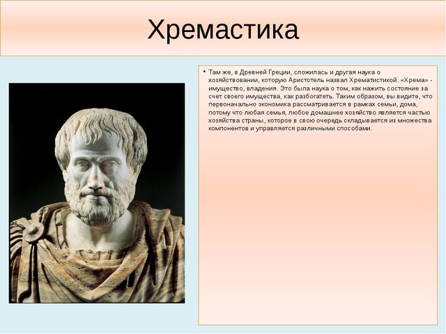 Хремастика Там же, в Древней Греции, сложилась и другая наука о хозяйствовани...