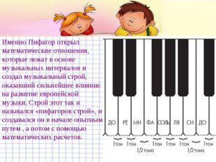Именно Пифагор открыл математические отношения, которые лежат в основе музыка