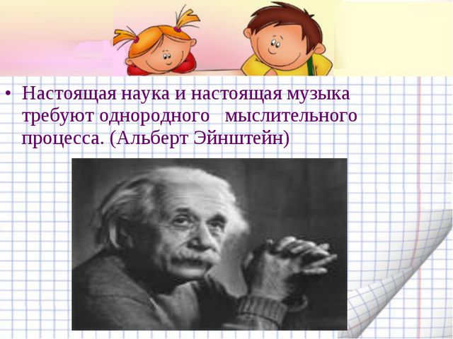 Настоящая наука и настоящая музыка требуют однородного мыслительного процес...