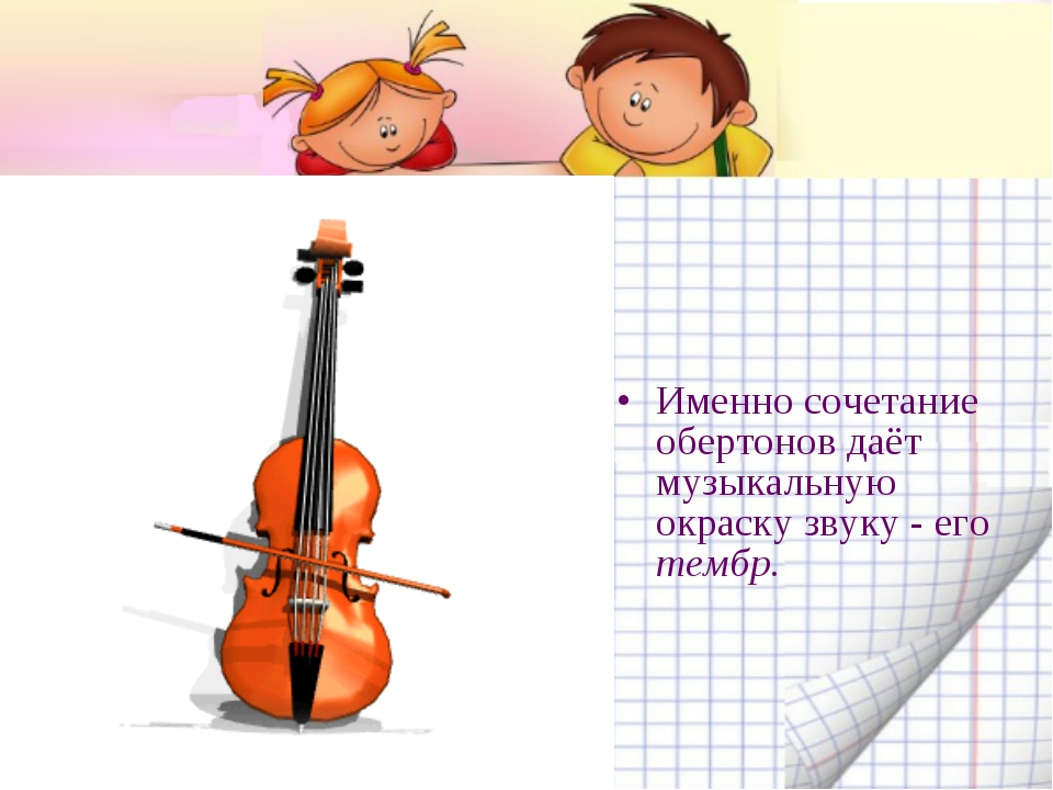 Именно сочетание обертонов даёт музыкальную окраску звуку - его тембр.