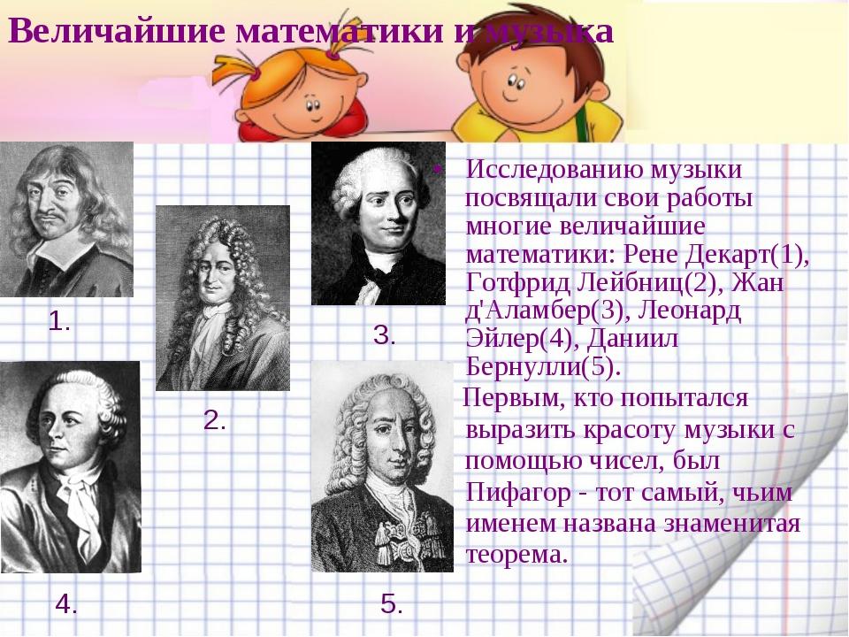 Исследованию музыки посвящали свои работы многие величайшие математики: Рене...