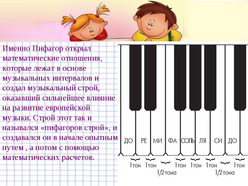 Именно Пифагор открыл математические отношения, которые лежат в основе музыка...