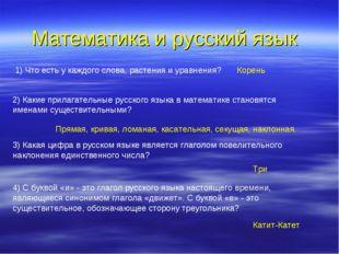 Математика и русский язык 1) Что есть у каждого слова, растения и уравнения?
