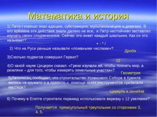 Математика и история 1) Петр I хорошо знал адицию, субстракцию, мультипликаци