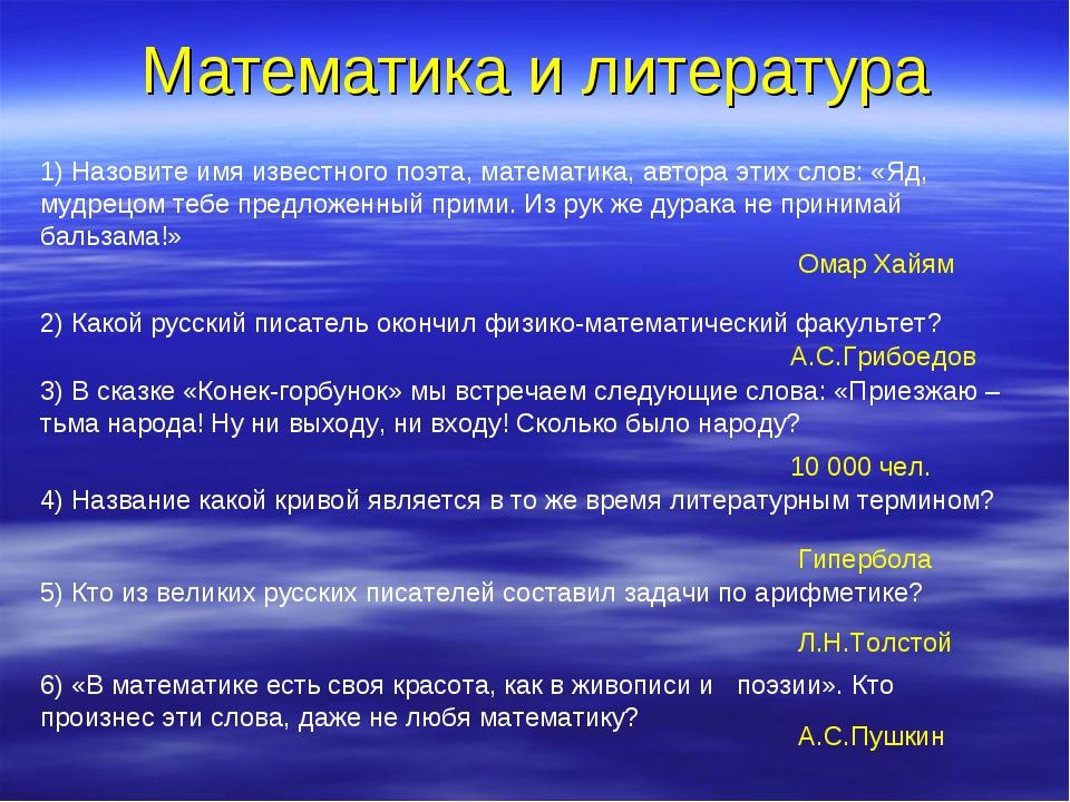 Математика и литература 1) Назовите имя известного поэта, математика, автора...