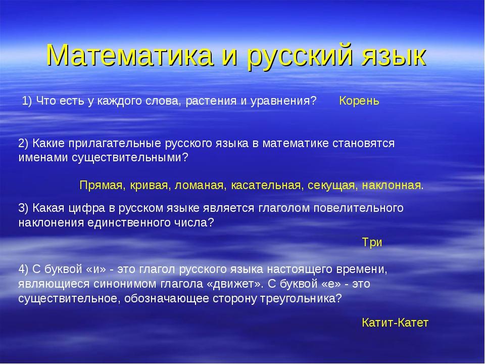 Математика и русский язык 1) Что есть у каждого слова, растения и уравнения?...