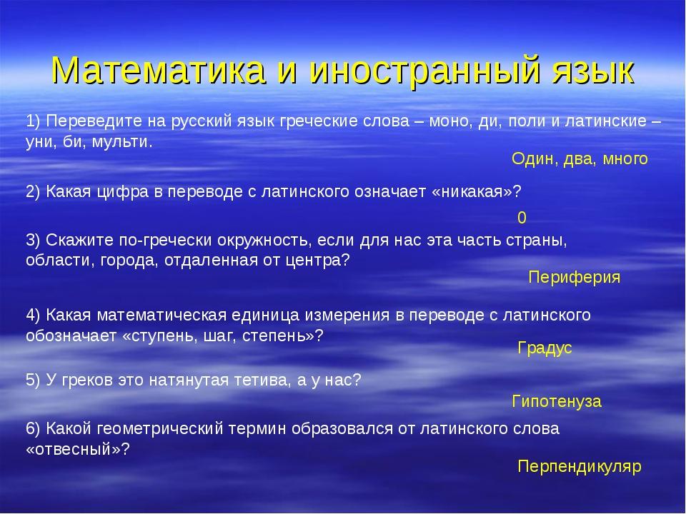 Математика и иностранный язык 1) Переведите на русский язык греческие слова –...