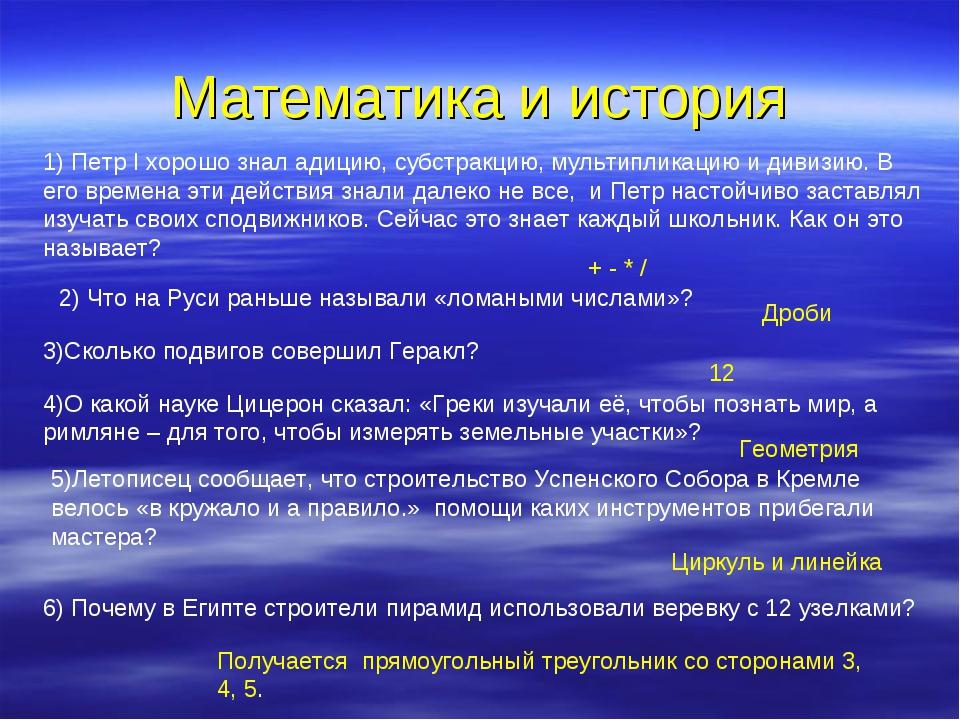Математика и история 1) Петр I хорошо знал адицию, субстракцию, мультипликаци...