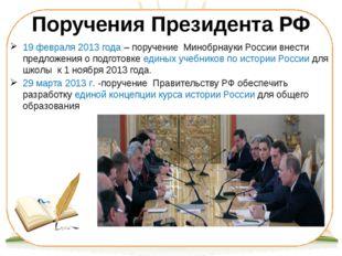 Поручения Президента РФ 19 февраля 2013 года – поручение Минобрнауки России в