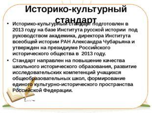 Историко-культурный стандарт Историко-культурный стандарт подготовлен в 2013