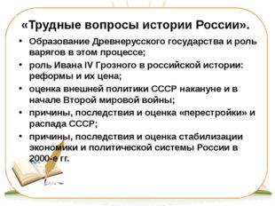 «Трудные вопросы истории России». Образование Древнерусского государства и ро