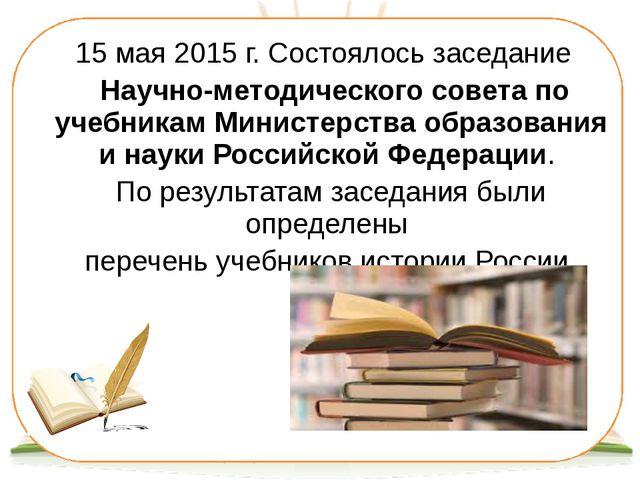 15 мая 2015 г. Состоялось заседание Научно-методического совета по учебникам...