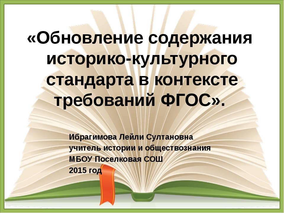 «Обновление содержания историко-культурного стандарта в контексте требований...