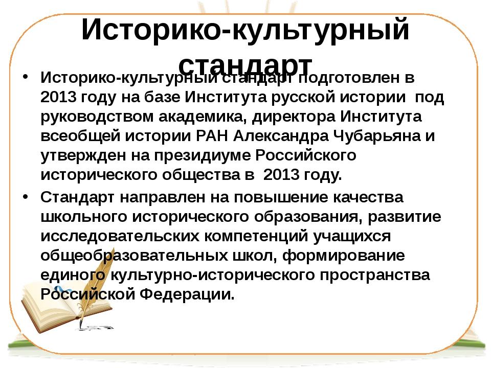 Историко-культурный стандарт Историко-культурный стандарт подготовлен в 2013...