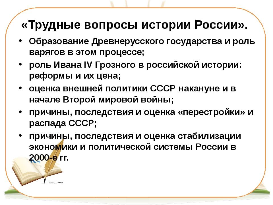 «Трудные вопросы истории России». Образование Древнерусского государства и ро...