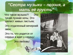 """""""Сестра музыки – поэзия, а мать её грусть"""" Что такое музыка?! Это тихая лун"""