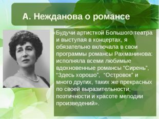 А. Нежданова о романсе «Будучи артисткой Большого театра и выступая в концер