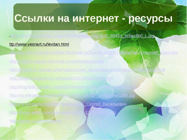 Ссылки на интернет - ресурсы •http://img-fotki.yandex.ru/get/5903/valenta-mo...