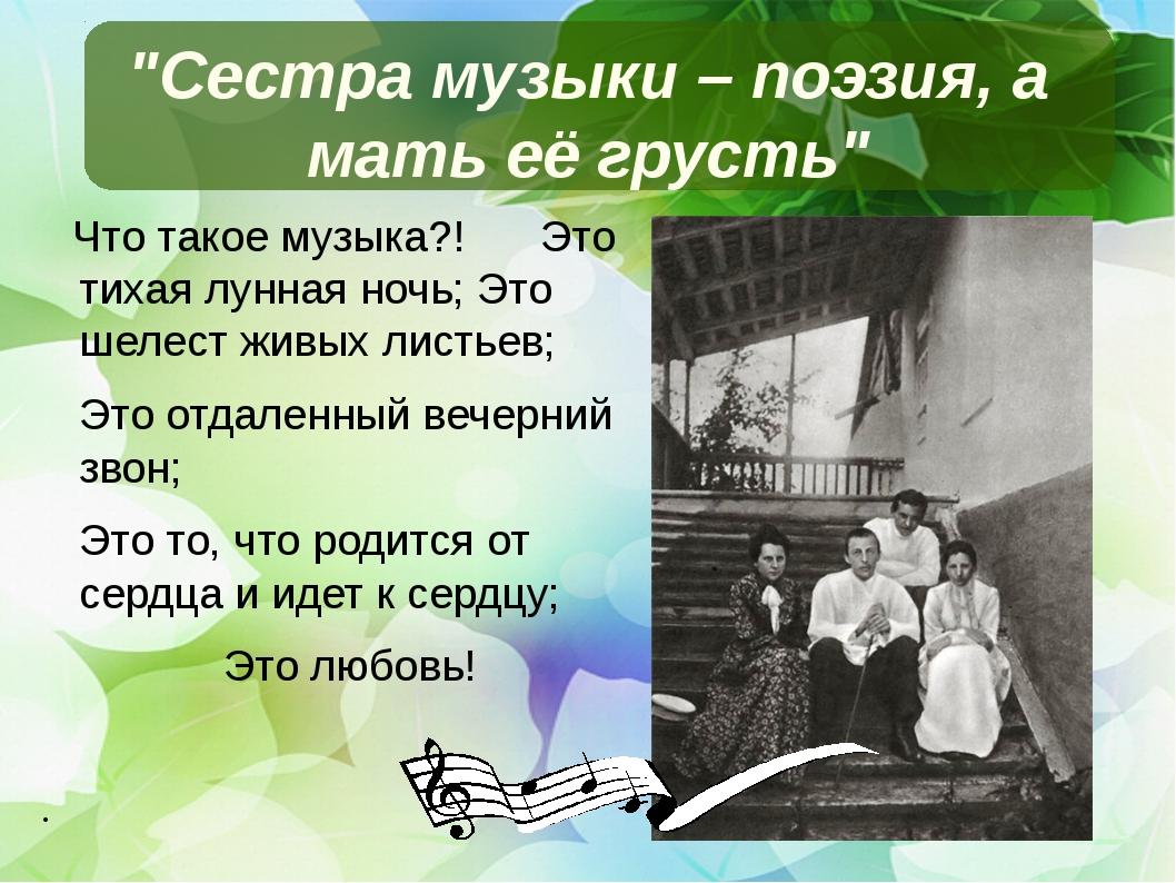 """""""Сестра музыки – поэзия, а мать её грусть"""" Что такое музыка?! Это тихая лун..."""