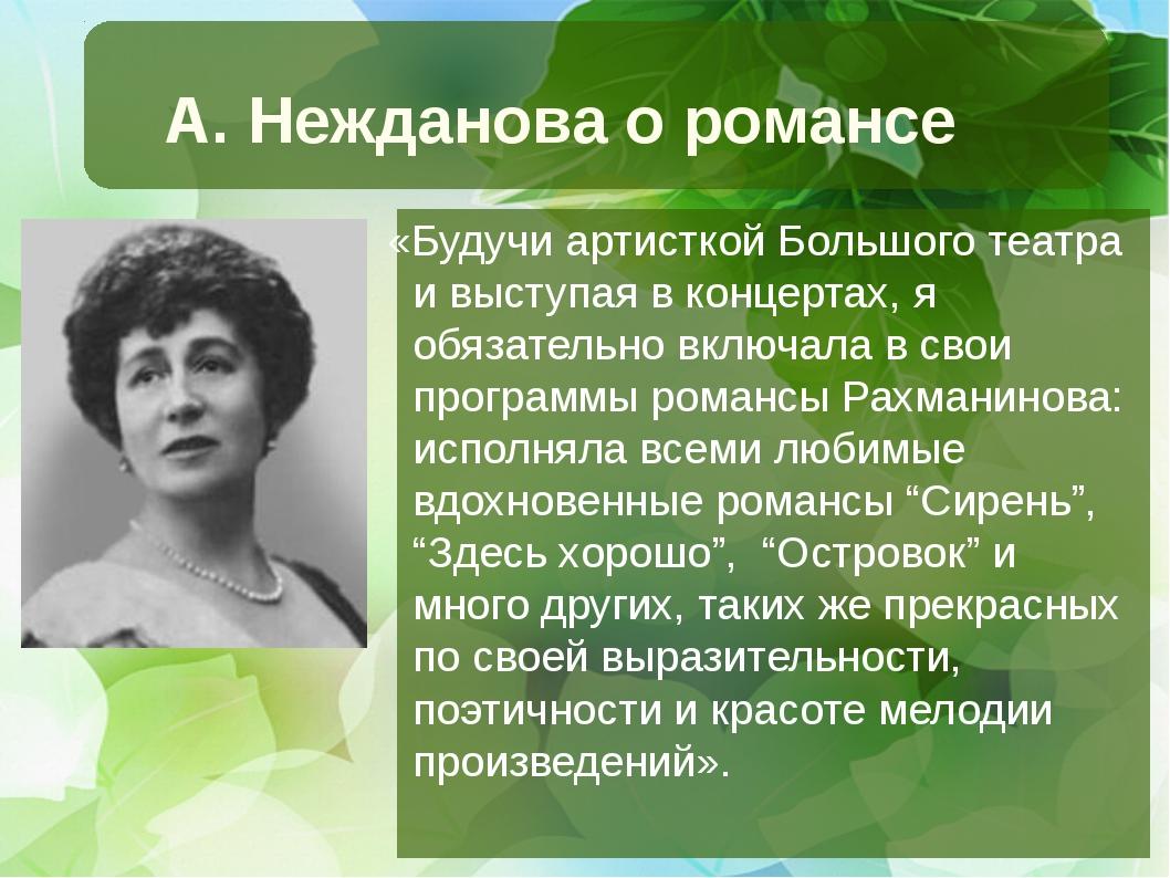 А. Нежданова о романсе «Будучи артисткой Большого театра и выступая в концер...