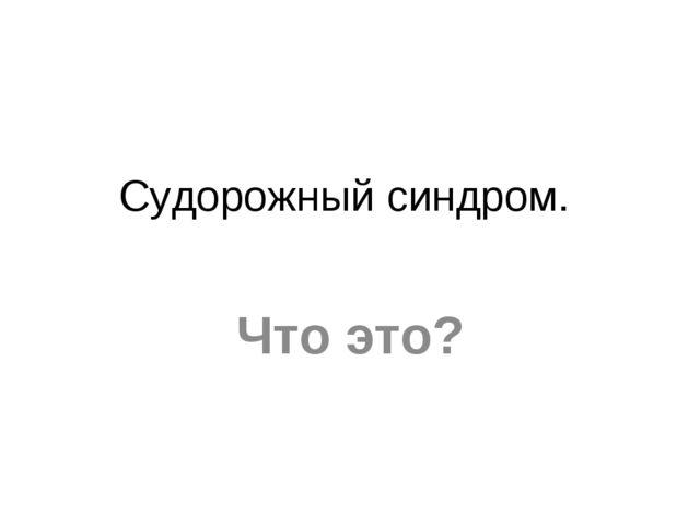 Судорожный синдром. Что это?