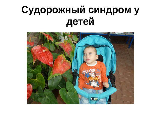 Cудорожный синдром у детей