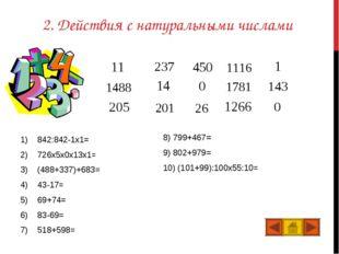 2. Действия с натуральными числами 842:842-1x1=0 726x5x0x13x1=0 (488+337)+683