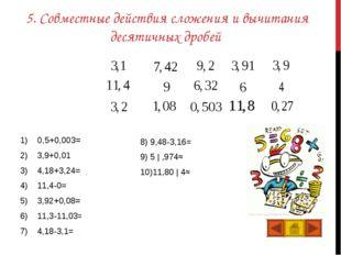 5. Совместные действия сложения и вычитания десятичных дробей 0,5+0,003=0,503