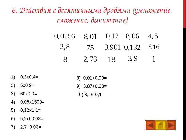 6. Действия с десятичными дробями (умножение, сложение, вычитание) 0,3x0,4=0,...