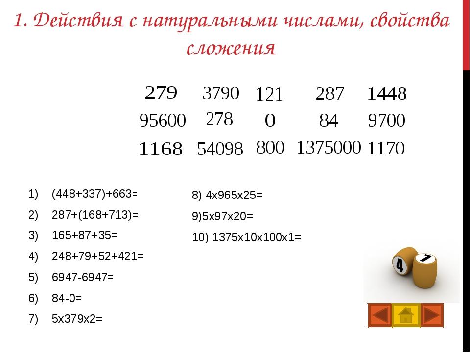 1. Действия с натуральными числами, свойства сложения (448+337)+663=1448 287+...