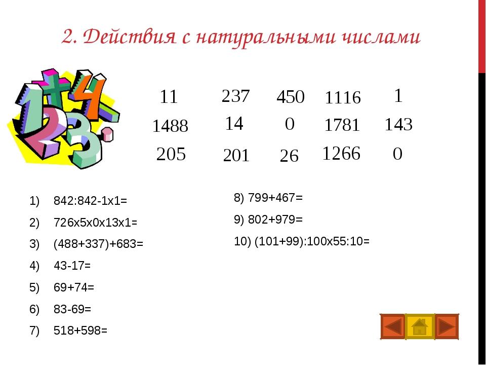 2. Действия с натуральными числами 842:842-1x1=0 726x5x0x13x1=0 (488+337)+683...