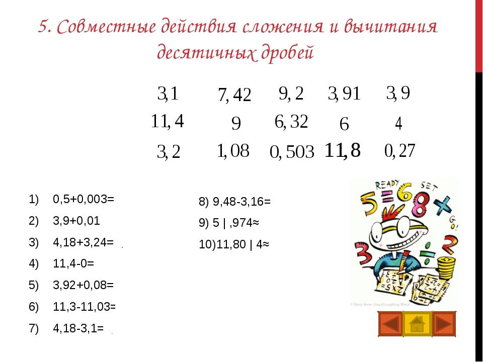 5. Совместные действия сложения и вычитания десятичных дробей 0,5+0,003=0,503...
