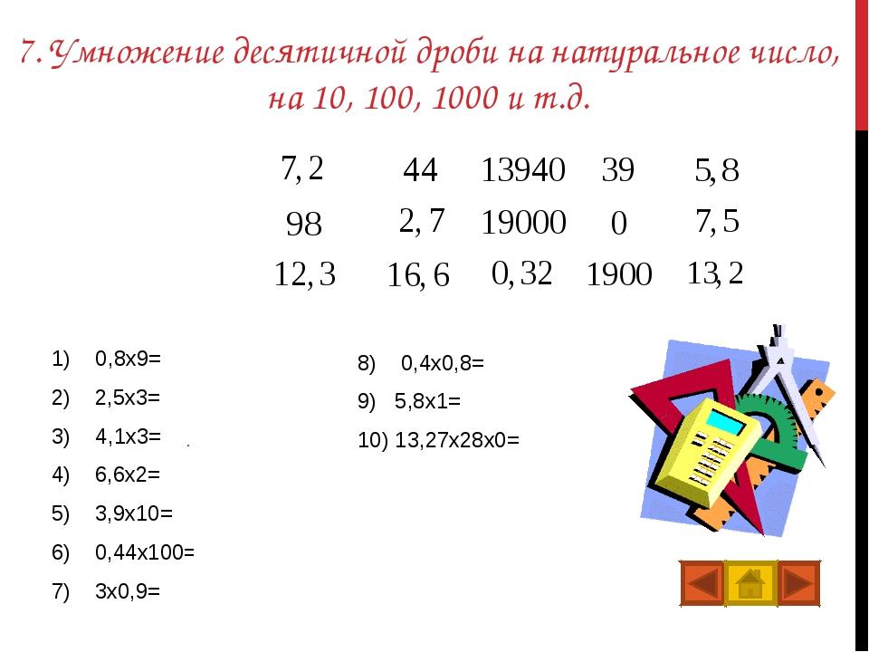 7. Умножение десятичной дроби на натуральное число, на 10, 100, 1000 и т.д. 0...