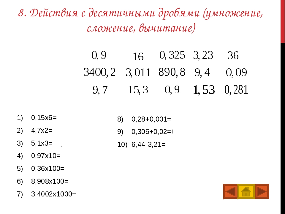 8. Действия с десятичными дробями (умножение, сложение, вычитание) 0,15x6=0,9...
