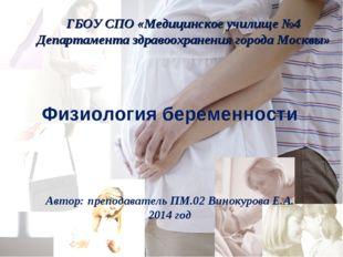 Физиология беременности Автор: преподаватель ПМ.02 Винокурова Е.А. 2014 год