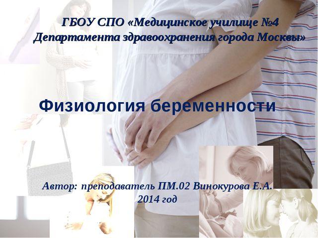 Физиология беременности Автор: преподаватель ПМ.02 Винокурова Е.А. 2014 год...