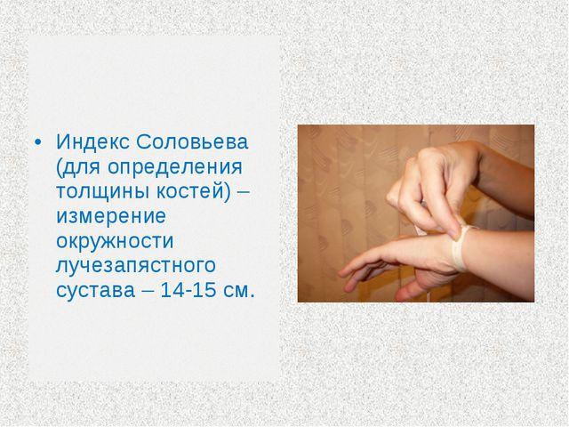 Индекс Соловьева (для определения толщины костей) – измерение окружности луч...