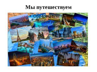 Мы путешествуем