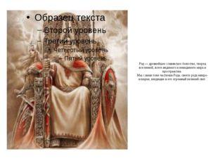 Род — древнейшее славянское божество, творец вселенной, всего видимого и неви