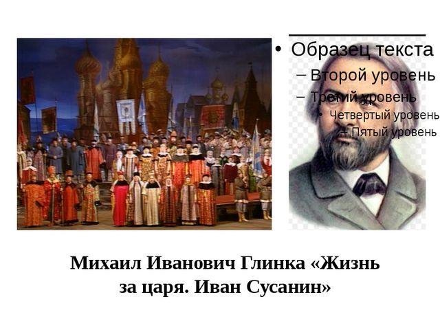 Михаил Иванович Глинка «Жизнь за царя. Иван Сусанин»